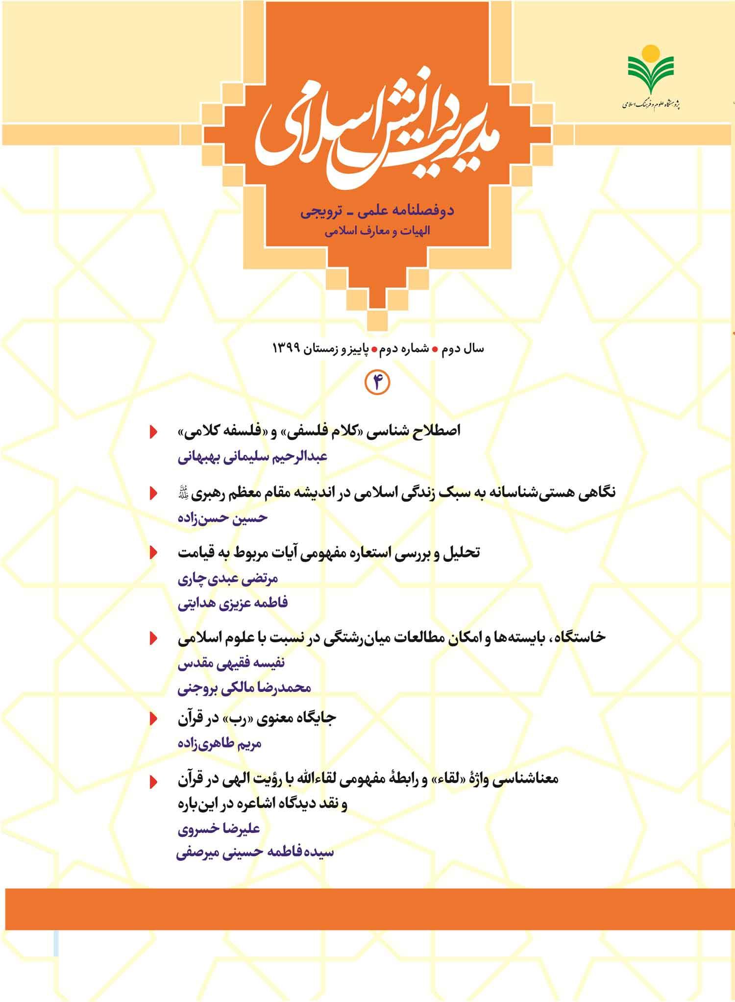 مدیریت دانش اسلامی